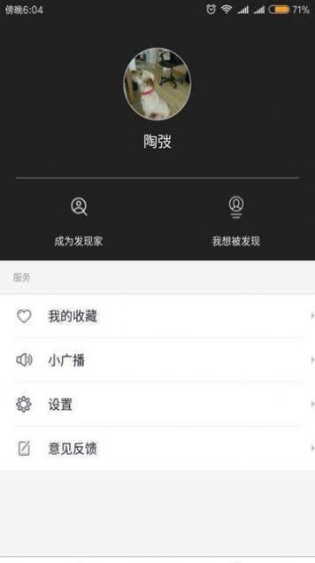 最新发现app版本号3.0.13图1
