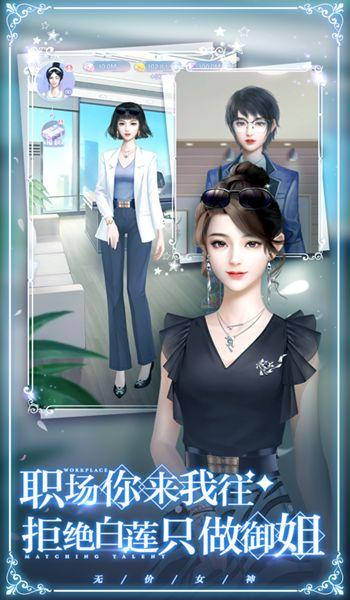 无价女神游戏最新版图3