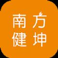 南方健坤app安卓下载