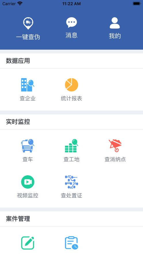 北京建筑垃圾采集app图2