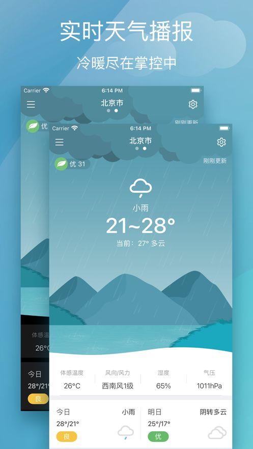 星天气app图3