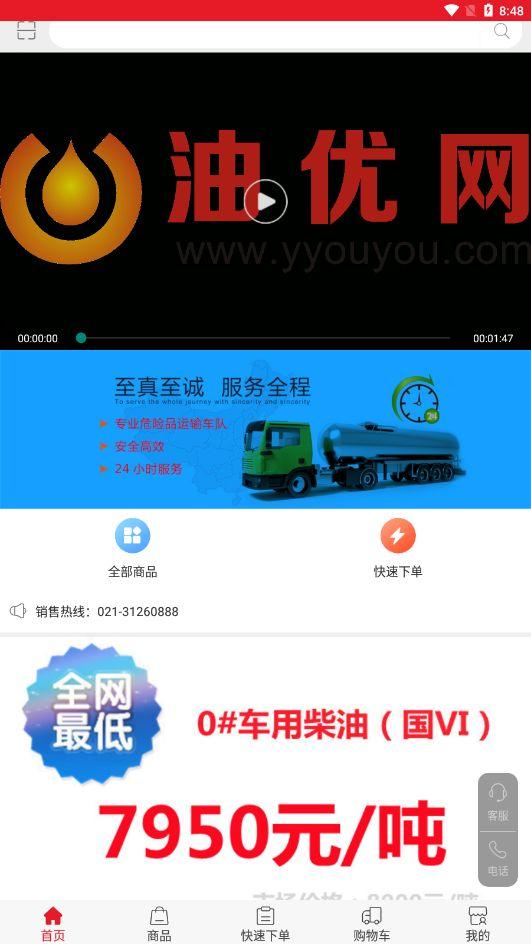 油优网app图2