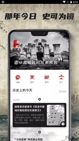 全世界历史app图3