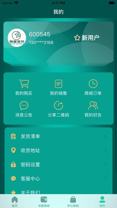明星宝贝app图3