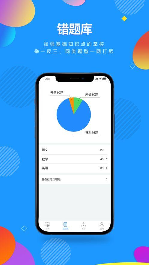 小丁同学app图1