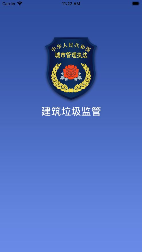 北京建筑垃圾采集app图1