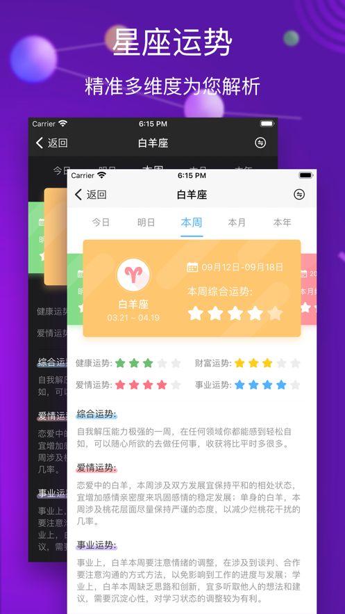 星天气app图1
