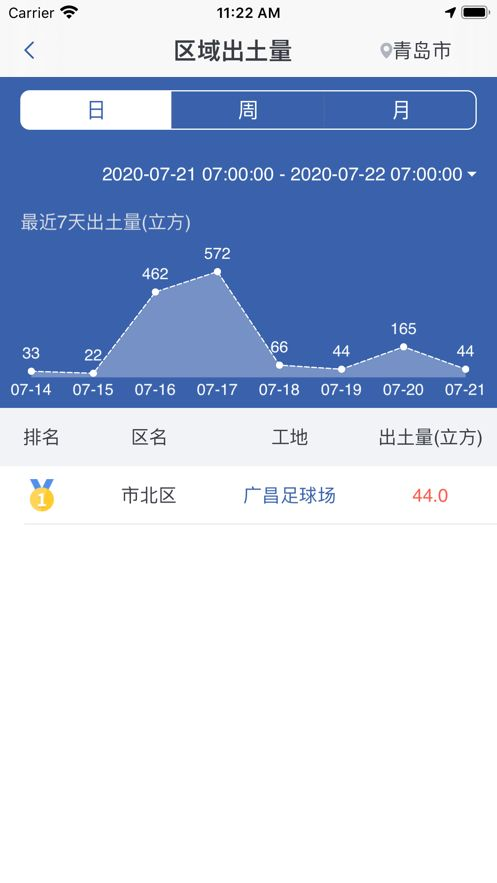 北京市建筑垃圾采集软件app下载图片1