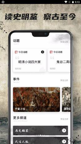 全世界历史app图1
