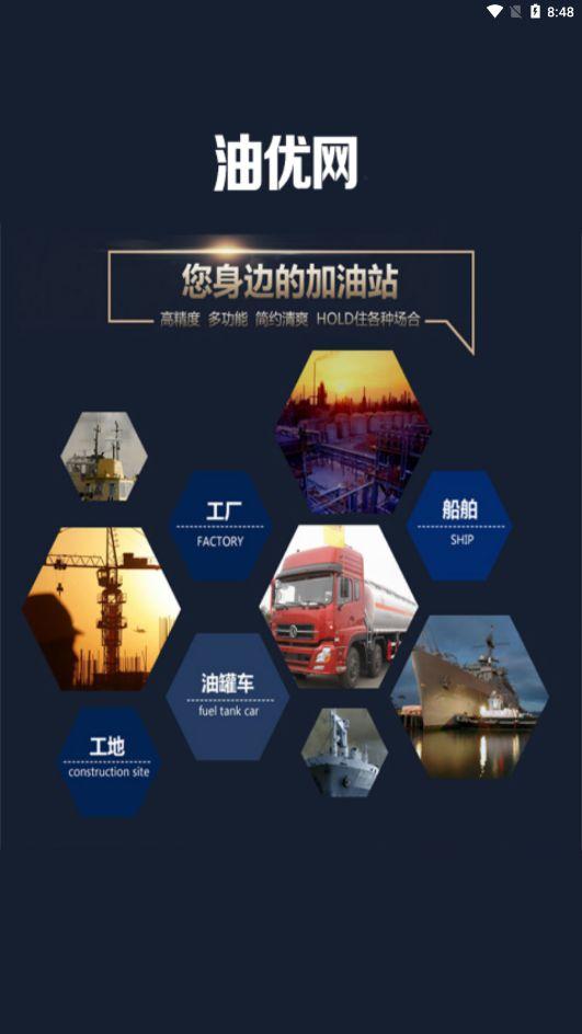 油优网app官方下载图片1