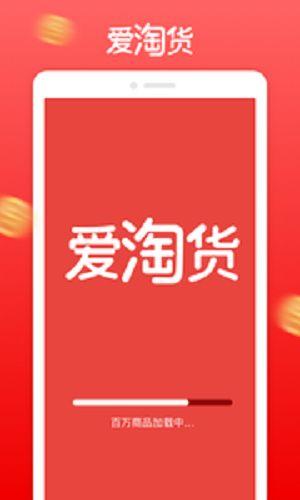 爱淘货app官方版下载图片2