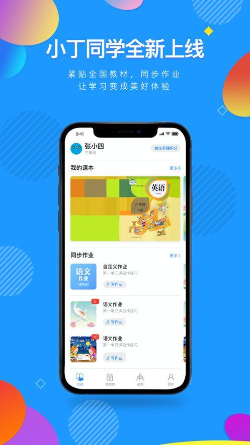 小丁同学app软件下载图片1