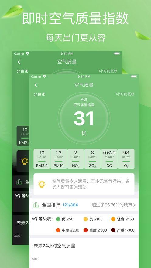 星天气app软件下载图片1