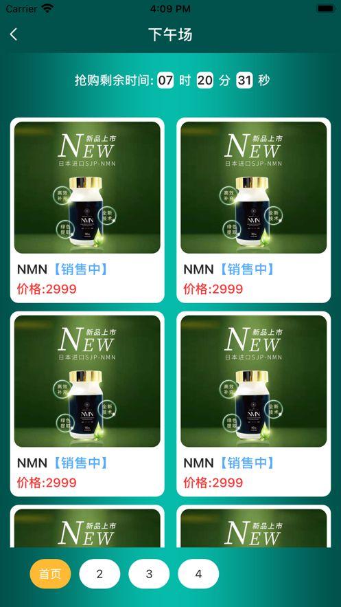明星宝贝app官方下载图片1
