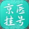 北京医院挂号通app