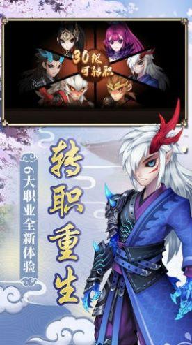 侠客西游传官网版图3