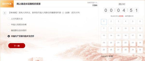 中国大学生网上重走长征路答题答案大全,2021四史教育知识竞答问题及答案[多图]图片4