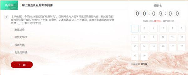 中国大学生网上重走长征路答题答案大全,2021四史教育知识竞答问题及答案[多图]图片5