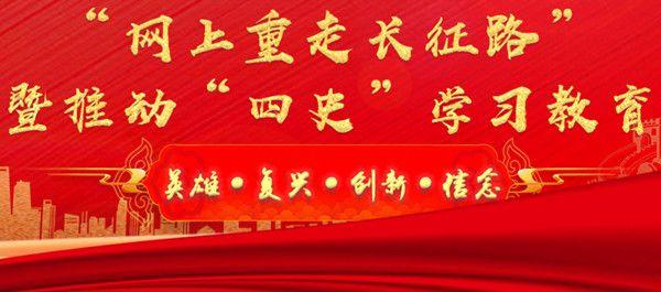 中国大学生网上重走长征路答题答案大全,2021四史教育知识竞答问题及答案[多图]图片1