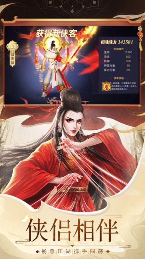 九战仙尊官网版图3