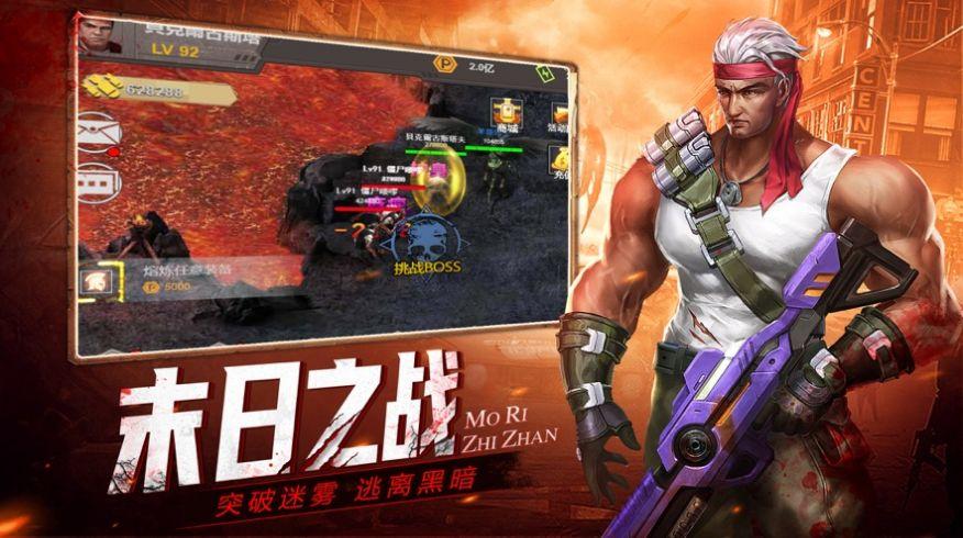 明日终结者官网手游安卓版图片2