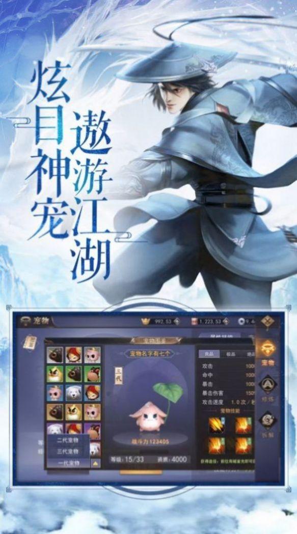吞天仙灵决官网版图3