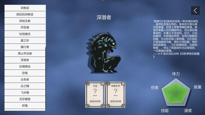 不可名状的地牢中文版图3