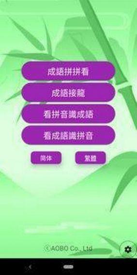 中国成语大师游戏图3