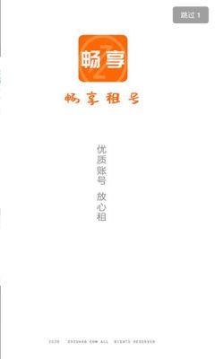 租号畅享租号0元app图3