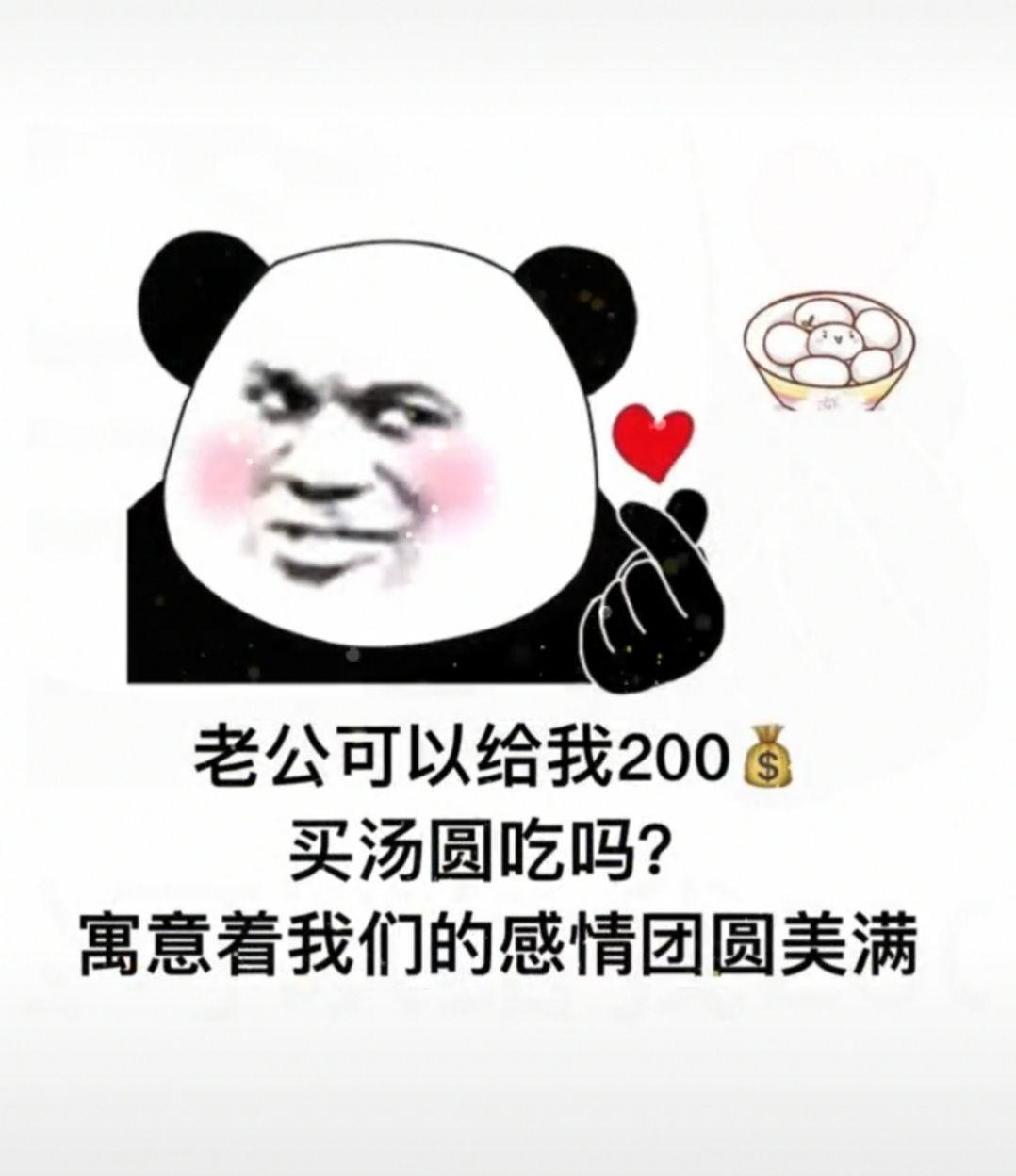老公可以给我200买汤圆吃吗表情包图3