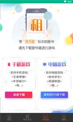 租号畅享租号0元app图2