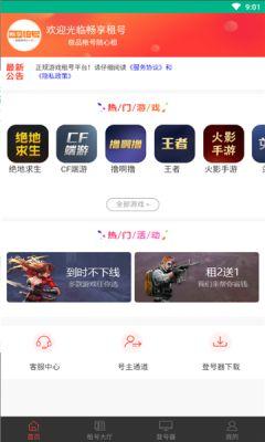 租号畅享租号0元免费版app下载图片1