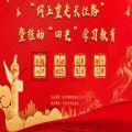 中国大学生复兴篇答案2021