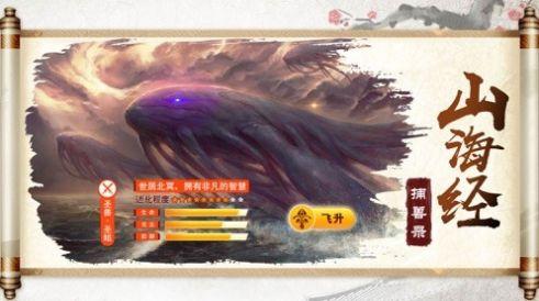 山海吞噬论手游官网最新版图片1