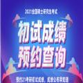 2021上海大学考研成绩查询入口