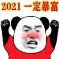 2021一定暴富表情包