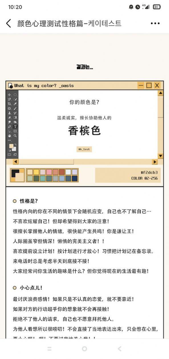 颜色心理测试性格篇-케이테스트免费链接地址下载图片1