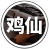 鸡仙软件库