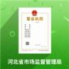 2021河北省个体工商户全程电子化业务办理平台