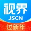 JSCN视界观