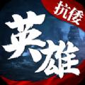 抗战英雄传官网版