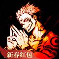 咒术迴战官网版