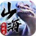 山海封妖录官网版