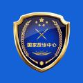 国家反诈中心app下载安装