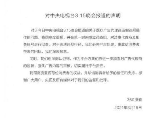 UC浏览器致歉事件详细介绍[多图]图片2
