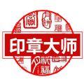 深圳电子印章
