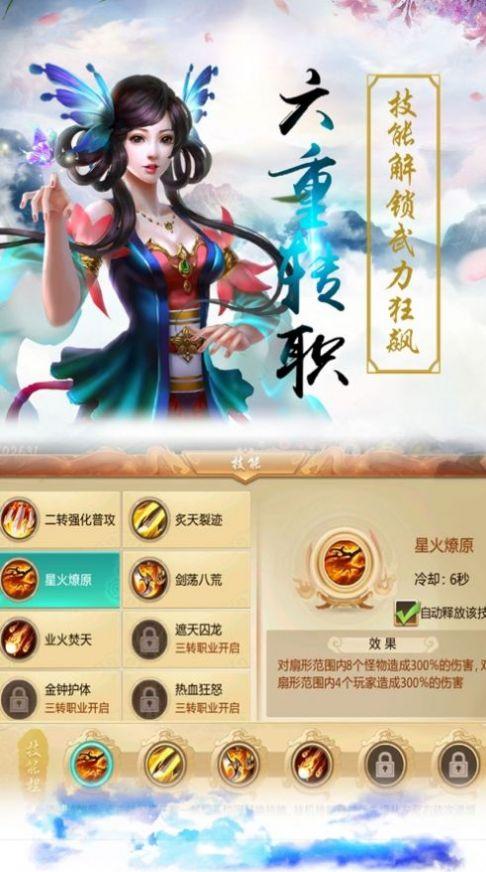 猎妖苍穹令官网版手游图片1