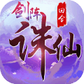 剑阵诛仙官网版