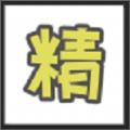 精软汇软件库2.5