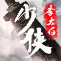 水墨江湖少侠李太白官网版